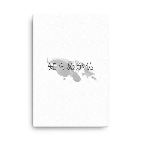 Image of Not knowing is Buddha Japanese Canvas - CalvinMade