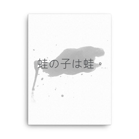 Child of a frog is a frog Japanese Canvas - CalvinMade