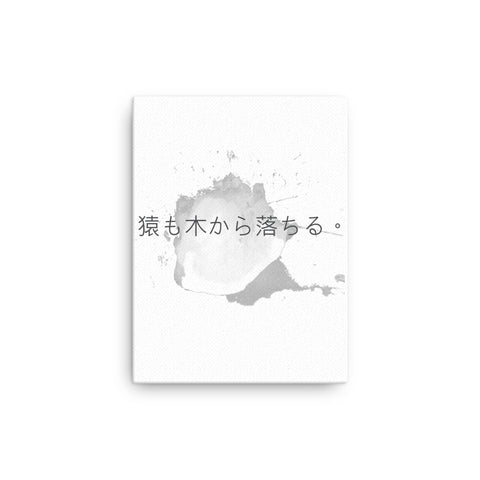 Even monkeys fall from trees Japanese Canvas - CalvinMade