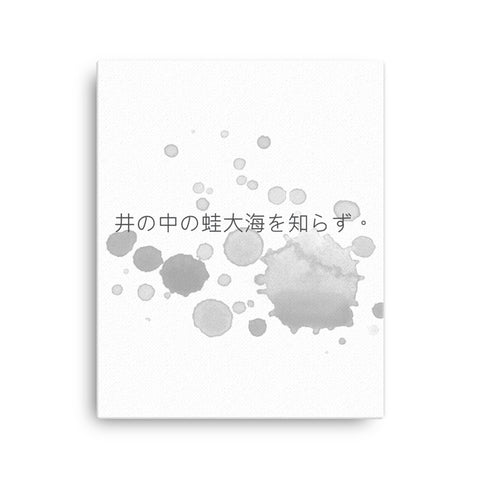 A frog in a well does not know the great sea Japanese Canvas - CalvinMade
