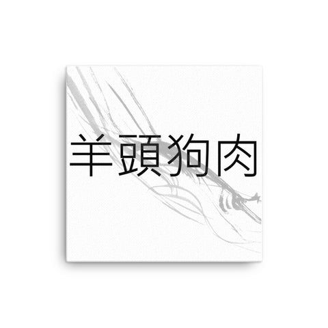 Image of Sheep head, dog meat Japanese Canvas - CalvinMade