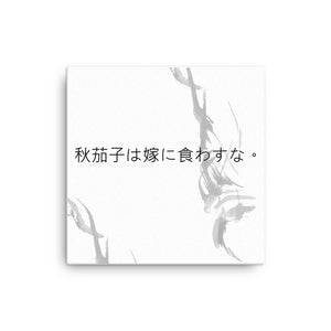 """Don't let your daughter-in-law eat your autumn eggplants Japanese Canvas - CalvinMade"