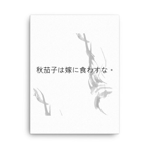 "Image of ""Don't let your daughter-in-law eat your autumn eggplants Japanese Canvas - CalvinMade"