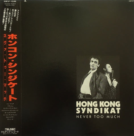 Hongkong Syndikat / Never Too Much
