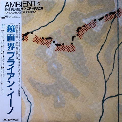 Harold Budd & Brian Eno / Ambient 2 - The Plateaux of Mirror