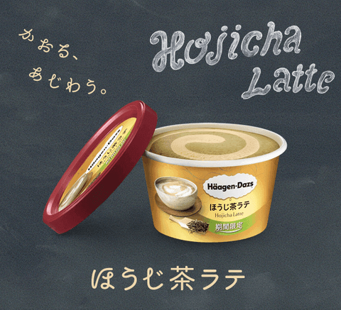 Haagen Dazs Hojicha Latte Ice Cream