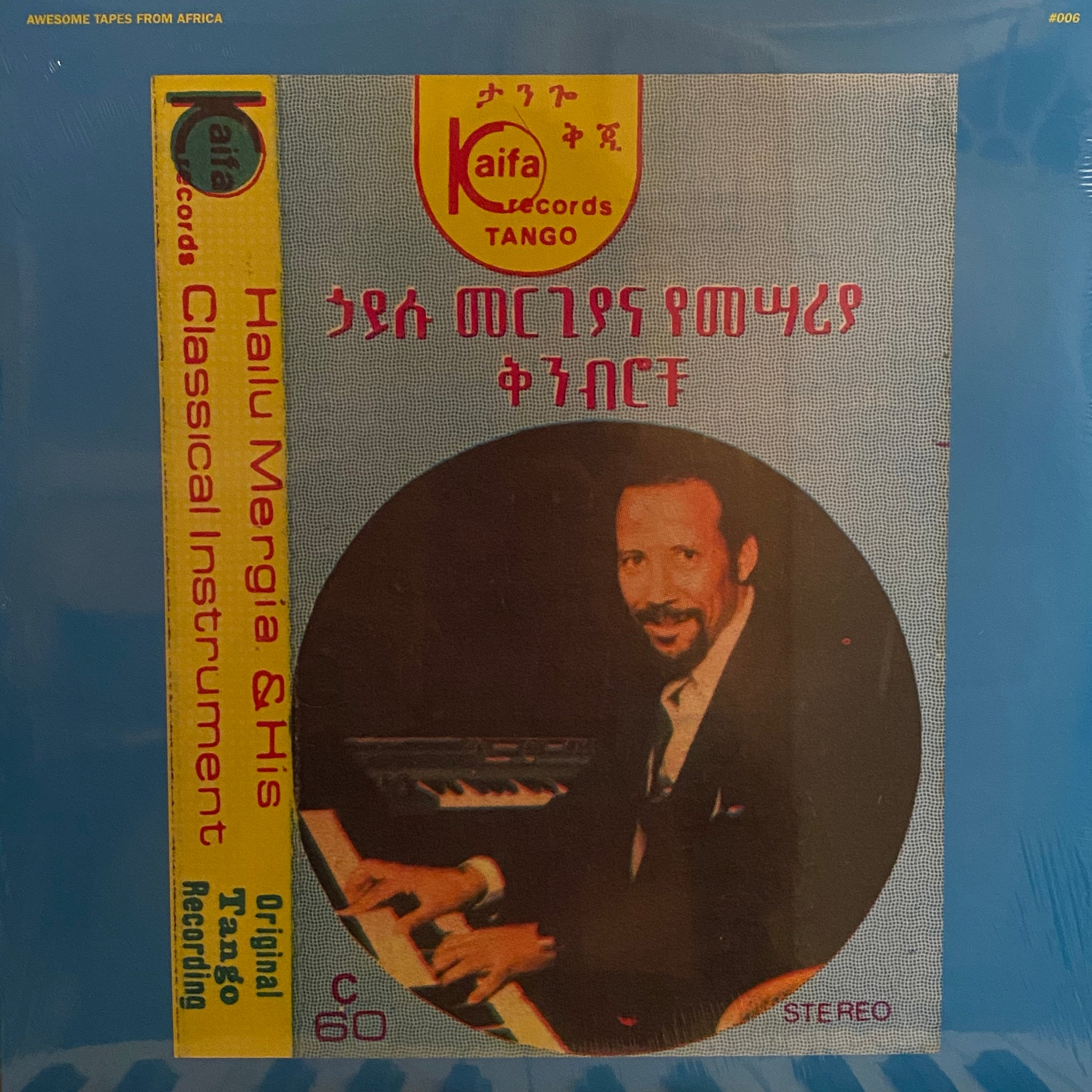 Hailu Mergia & His Classical Instrument ‎– Shemonmuanaye