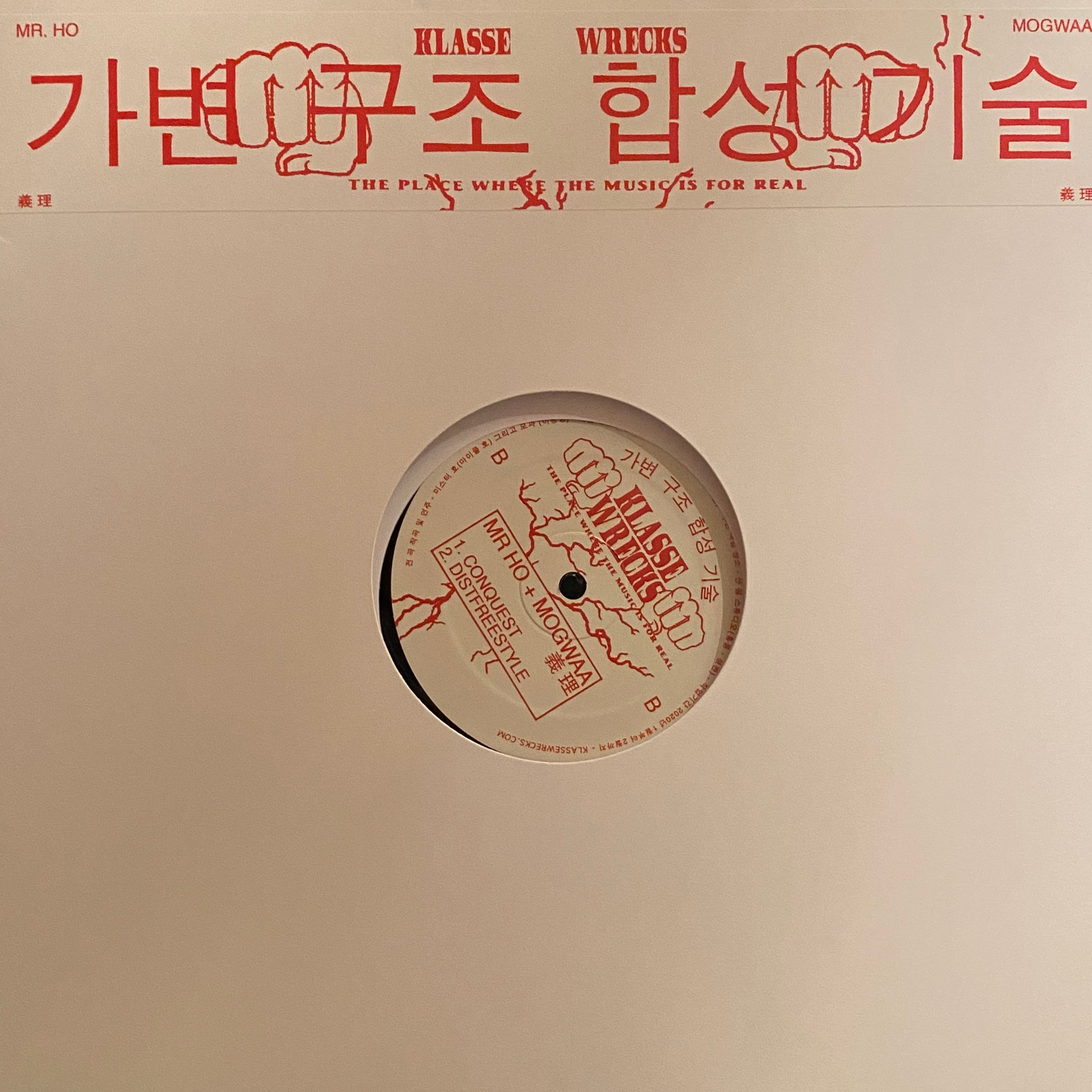 Mr. Ho + Mogwaa ‎– '義理' EP