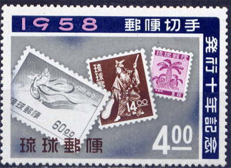 Ryukyu Islands 1958 Tenth Anniversary Stamps Issue