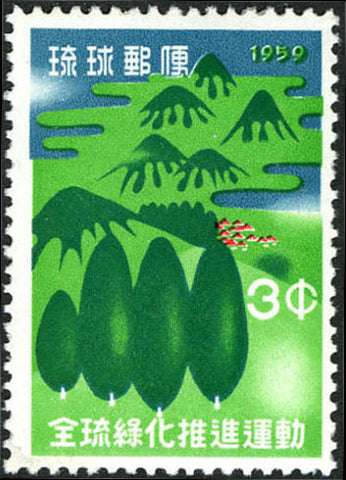 Ryukyu Islands 1959 Trees and Mountains Stamp