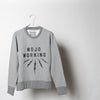 Mojo Working Crew Sweater