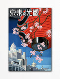 Come to Tokyo Advertisement Poster Fridge Magnet
