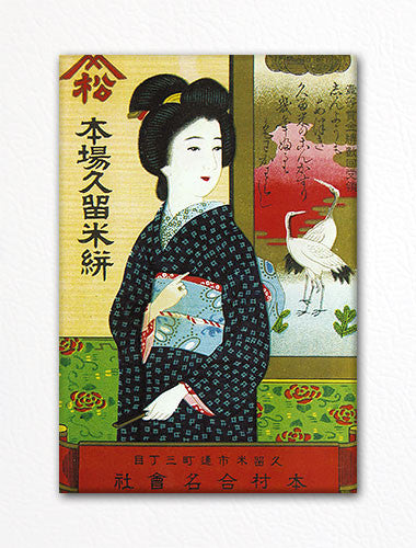 Japan Food Advertisement Fridge Magnet