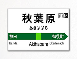 Akihabara Station Yamanote Line Train Sign Fridge Magnet
