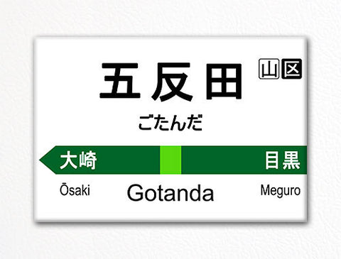 Gotanda Station Yamanote Line Train Sign Fridge Magnet