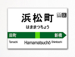 Hamamatsucho Station Yamanote Line Train Sign Fridge Magnet