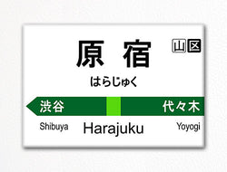 Harajuku Station Yamanote Line Train Sign Fridge Magnet