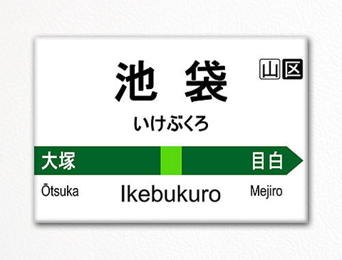 Ikebukuro Station Yamanote Line Train Sign Fridge Magnet