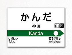 Kanda Station Yamanote Line Train Sign Fridge Magnet