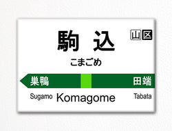 Komagome Station Yamanote Line Train Sign Fridge Magnet