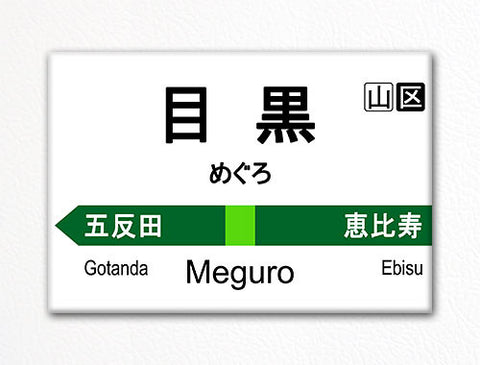 Meguro Station Yamanote Line Train Sign Fridge Magnet