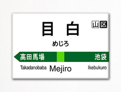 Mejiro Station Yamanote Line Train Sign Fridge Magnet