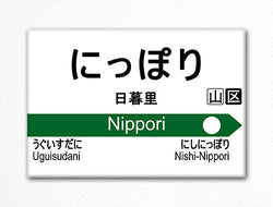 Nippori Station Yamanote Line Train Sign Fridge Magnet
