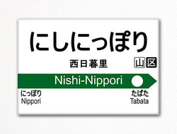 Nishi-Nippori Station Yamanote Line Train Sign Fridge Magnet