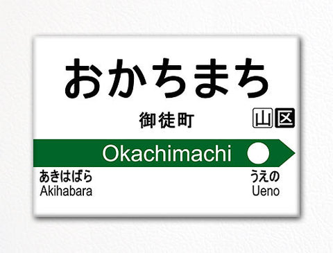 Okachimachi Station Yamanote Line Train Sign Fridge Magnet