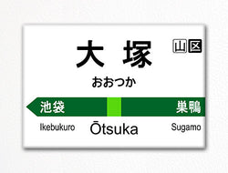 Otsuka Station Yamanote Line Train Sign Fridge Magnet