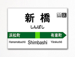 Shimbashi Station Yamanote Line Train Sign Fridge Magnet