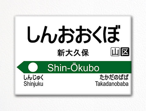 Shin-Okubo Station Yamanote Line Train Sign Fridge Magnet