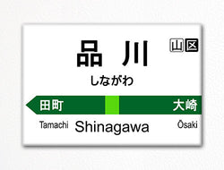 Shinagawa Station Yamanote Line Train Sign Fridge Magnet