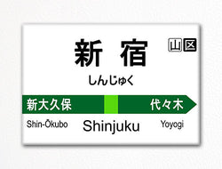 Shinjuku Station Yamanote Line Train Sign Fridge Magnet