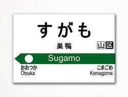 Sugamo Station Yamanote Line Train Sign Fridge Magnet