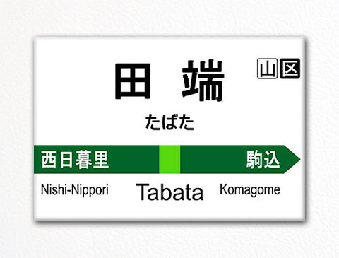Tabata Station Yamanote Line Train Sign Fridge Magnet