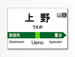 Ueno Station Yamanote Line Train Sign Fridge Magnet
