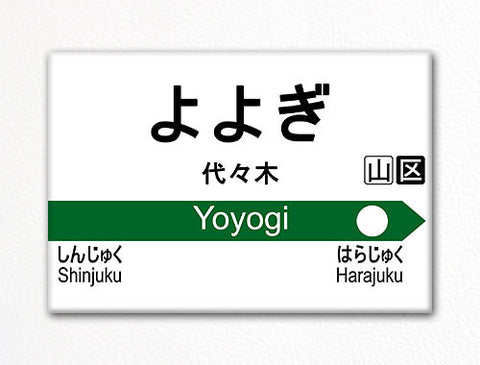 Yoyogi Station Yamanote Line Train Sign Fridge Magnet