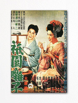 A Geisha Movie Poster Fridge Magnet