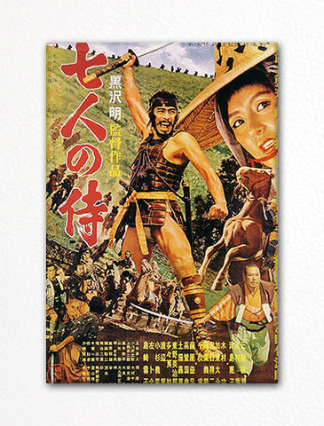 Seven Samurai Movie Poster Fridge Magnet