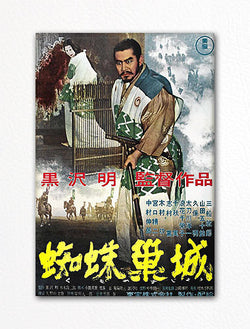 Throne of Blood Movie Poster Fridge Magnet