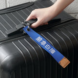 Chinese Version - Make Your Own Message Luggage Tag  (EMA003)