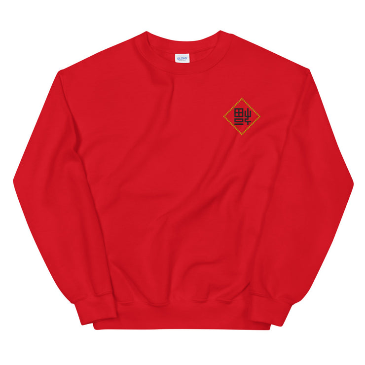 Future Fortune Sweatshirt 福