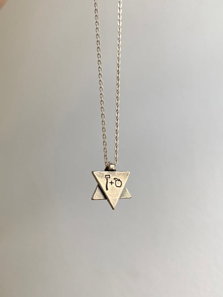 Star of David *metal options*