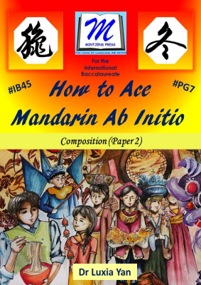 How to Ace Mandarin AB Initio, 1st Ed. <br> <small><small>by Luxia Yan</small></small>