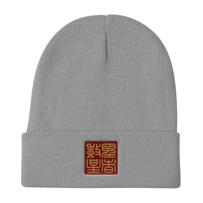 Saint/Savior Seal Beanie