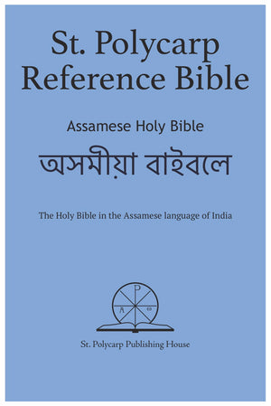 St. Polycarp Reference Bible: Assamese Holy Bible (Paperback)