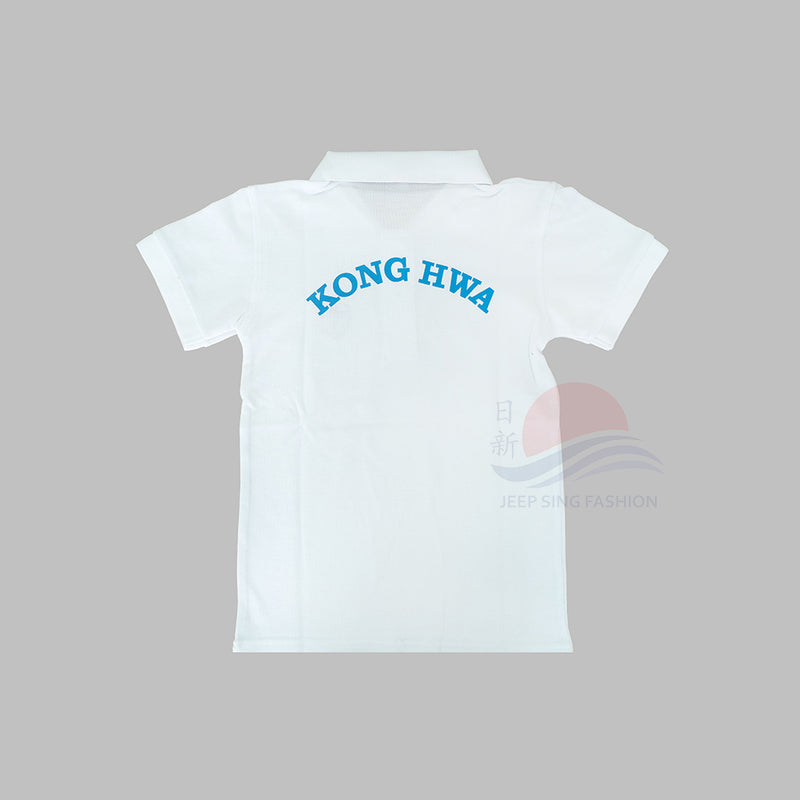 KHS PE T-Shirt (Back view)