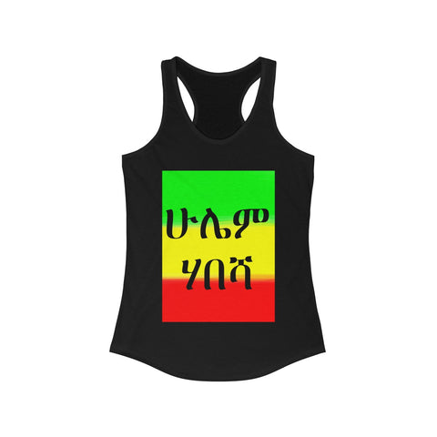 Habesha forever - Women's Ideal Racerback Tank - African Style Jewelry