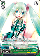 "PD/S22-E032 ""My Song for You""Hatsune Miku"